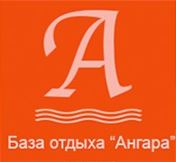"База отдыха ""Ангара"""