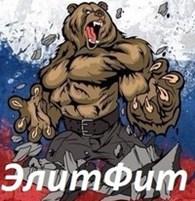 """Фитнес-клуб """"Элит фит"""""""