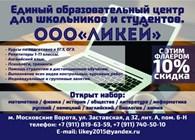 """Образовательный центр """"Ликей"""""""
