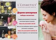ООО Натур Косметикс