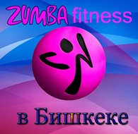 Zumba Fitness в Бишкеке