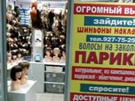 """ИП """"Магазин Шиньонов, Накладок, Париков"""" (на Ветеранов)"""