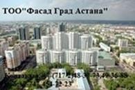 """ТОО """"Фасад Град Астана"""""""