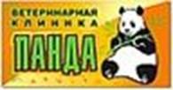 Субъект предпринимательской деятельности Ветеринарная клиника «Панда»
