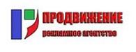 Рекламное агентство Продвижение