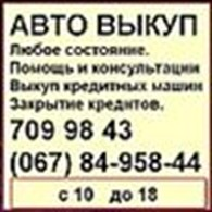 Помощь Автовыкупа
