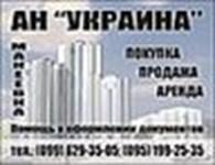 """Агентство недвижимости """"Украина"""""""