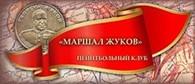"""Пейнтбольный клуб """"Маршал Жуков"""""""