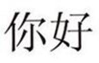 Центр Китайского Языка NI HAO