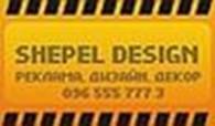 Частное предприятие Shepel Design