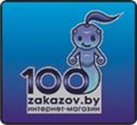 """Интернет-магазин """"100 ЗАКАЗОВ"""""""