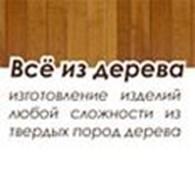 """ООО """"Все из дерева"""""""