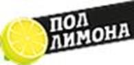 Рекламное агентство «Пол-лимона»