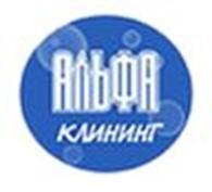"""ООО """"Альфа клининг"""""""