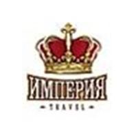 """ООО """"Империя трэвэл"""""""