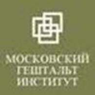 Консультация психолога, гештальт-терапевт Киев