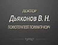 Психотерапевт, коуч - Дьяконов Виталий Николаевич