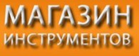 Магазин «Инструменты»
