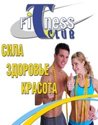 """Фитнес-клуб """"Т-Клуб"""""""