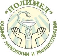 """Лечебно-оздоровительный комплекс """"Полимед"""""""