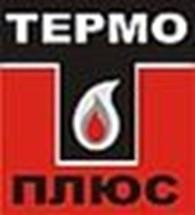 Частное предприятие ТЕРМО ПЛЮС (ОТОПЛЕНИЕ-ГАЗОСНАБЖЕНИЕ)