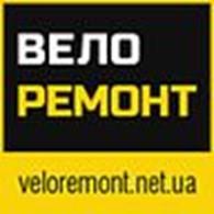 мастерская «ВЕЛОРЕМОНТ»