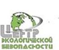 Центр экологической безопасности