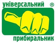 ООО Універсальний прибиральник