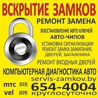 ИП Сервис-Замков