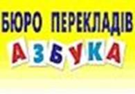 Общество с ограниченной ответственностью Бюро переводов Азбука