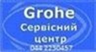 Приватне підприємство GROHE-сервис