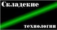 Общество с ограниченной ответственностью ООО «Складские технологии Харьков»