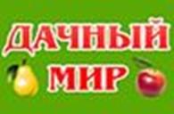 Магазин-питомник «Дачный мир»