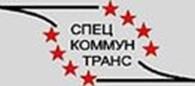 Государственное предприятие Коммунальное унитарное предприятие «СПЕЦКОММУНТРАНС»