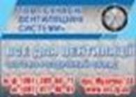 Общество с ограниченной ответственностью Современные вентиляционные системы, ООО