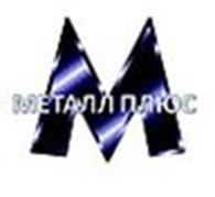 Компания Металл Плюс