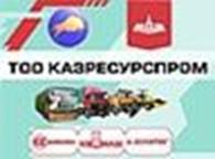 ТОО «Казресурспром»
