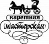 Устименко, СПД (Каретная Мастерская)
