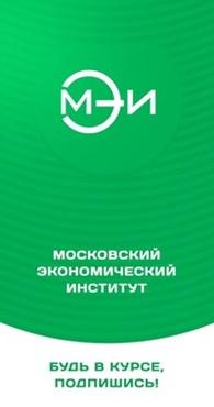 """НОЧУ ВО """"Московский экономический институт"""""""