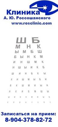 """""""Клиника А. Ю. Россошанского"""""""