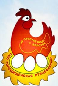 ООО «Городищенская птицефабрика»