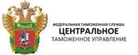 """ФТС """"Центральное таможенное управление"""""""