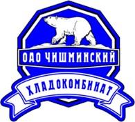"""""""Чишминский хладокомбинат"""""""