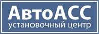 """""""АвтоАСС"""", Авторизованный Установочный Центр"""
