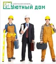 """ООО Строительная компания """"Уютный дом"""""""