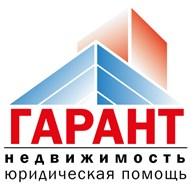 """ООО """"ГАРАНТ - недвижимость"""""""