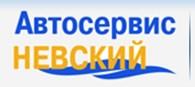 «Автосервис Невский»