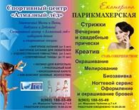 """Спортивный центр """"Алмазный лед"""""""
