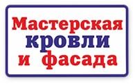 """ООО """"Мастерская кровли и фасада"""""""