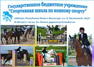 """""""Спортивная школа по конному спорту"""""""